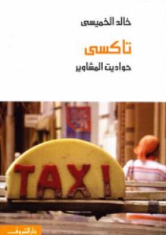 تاكسي : حواديت المشاوير