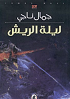 ليلة الريش - جمال ناجي