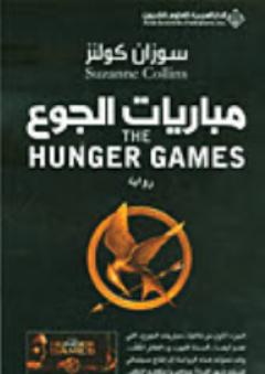 مباريات الجوع (مباريات الجوع 1)