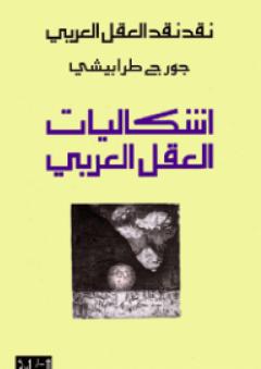 نقد نقد العقل العربي: إشكاليات العقل العربي
