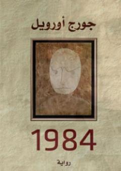 1984 - جورج أورويل