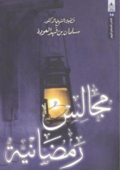 مجالس رمضانية