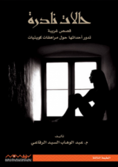 حالات نادرة 1 - قصص غريبة تدور أحداثها حول مراهقات كويتيات