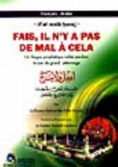 افعل ولا حرج [عربي/فرنسي] شعار نبوي شريف يوم الحج الأكبر