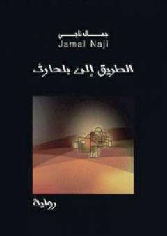 الطريق إلى بلحارث - جمال ناجي