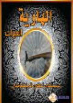 العبرات: رواية الهاوية - كتاب صوتي