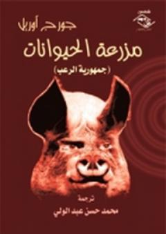 مزرعة الحيوانات (جمهورية الرعب)