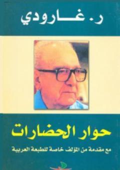 حوار الحضارات - روجيه غارودي