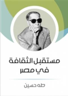 مستقبل الثقافة في مصر