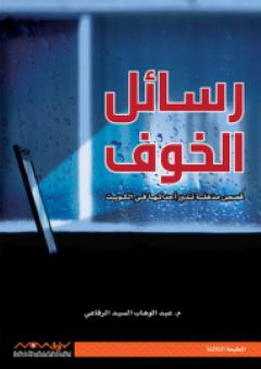 رسائل الخوف - قصص مذهلة تدور أحداثها في الكويت