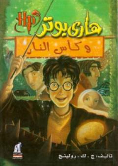 هاري بوتر وكأس النار (هاري بوتر4 )