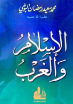 الإسلام والغرب - محمد سعيد رمضان البوطي