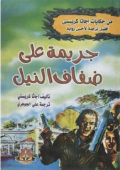 جريمة على ضفاف النيل ( سلسلة من حكايات أجاثا كريستى )