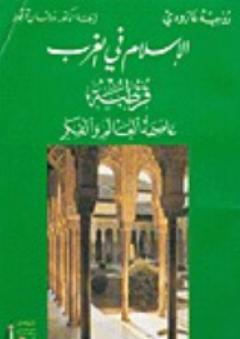 الاسلام في الغرب : قرطبة عاصمة العالم - روجيه غارودي