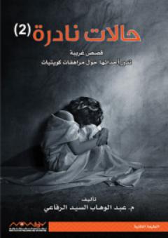حالات نادرة 2 - قصص غريبة تدور أحداثها حول مراهقات كويتيات