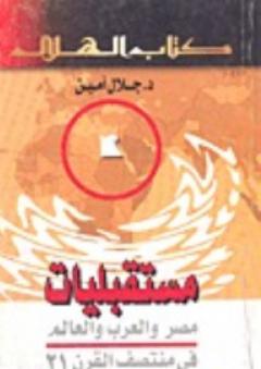 مستقبليات؛ مصر والعرب والعالم في منتصف القرن 21 - جلال أمين
