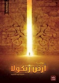 أرض زيكولا - عمرو عبدالحميد