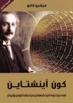 كون أينشتاين - كيف غيرت رؤى ألبرت أينشتاين من إدراكنا للزمان والمكان