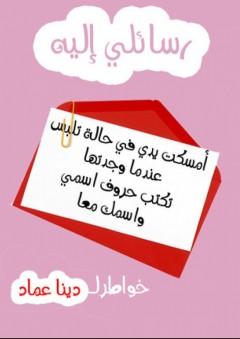 رسائلي إليه  -  دينا عماد