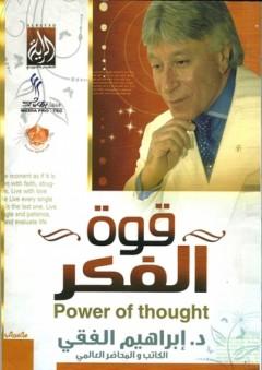 قوة الفكر  - إبراهيم الفقي