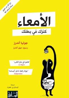 كتاب الأمعاء كنزك في بطنك pdf