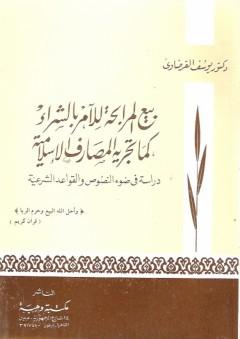 بيع المرابحة للامر بالشراء كما تجربه المصارف الاسلامية - يوسف القرضاوي