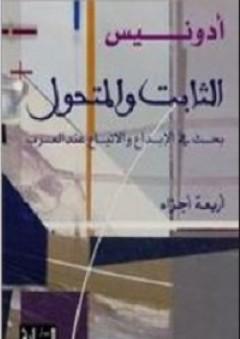 الثابت والمتحول: بحث في الإبداع والإتباع عند العرب-4 أجزاء