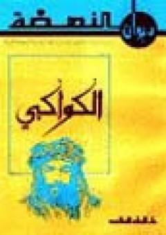 ديوان النهضة: عبد الرحمن الكواكبي