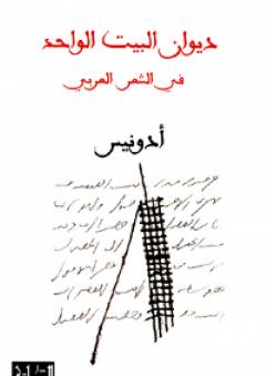 ديوان البيت الواحد في الشعر العربي