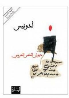 ديوان الشعر العربي: طبعة منقحة ومزيدة في اربعة اجزاء