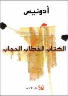 الكتاب الخطاب الحجاب