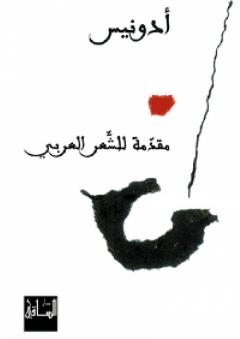 مقدمة للشعر العربي - أدونيس