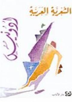 الشعرية العربية