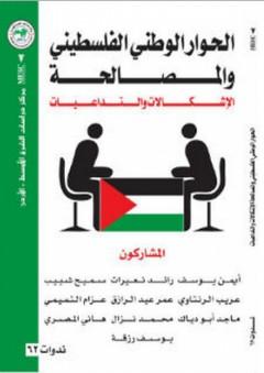 الحوار الوطني الفلسطيني والمصالحة ؛ الإشكاليات والتداعيات