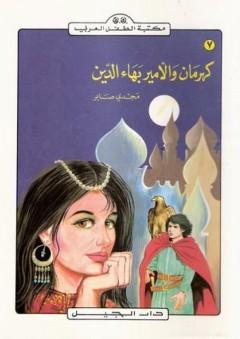 مكتبة الطفل العربي: كهرمان والأمير بهاء الدين - مجدي صابر