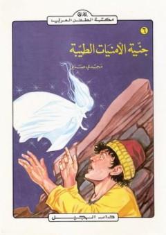مكتبة الطفل العربي: جنية الأمنيات الطيبة - مجدي صابر