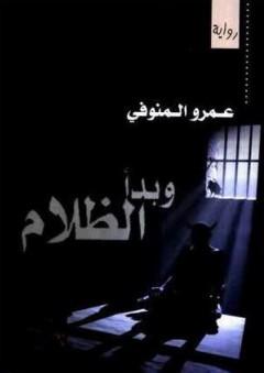 Math Thinking 2 - مجموعة من المؤلفين
