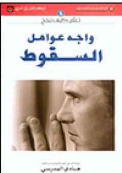 واجه عوامل السقوط - هادي المدرسي