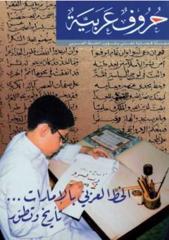 الخط العربي بالإمارات ؛ تاريخ وتطور (مجلة حروف عربية)