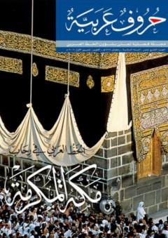 الخط العربي في رحاب مكة المكرمة (مجلة حروف عربية)