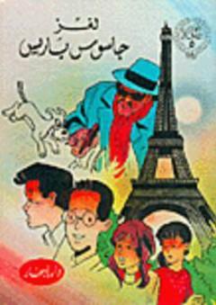 المغامرون الأبطال: لغز جاسوس باريس