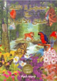 معجزة الله في خلق الألوان