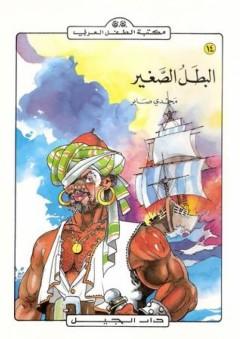 مكتبة الطفل العربي: البطل الصغير