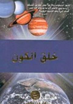 خلق الكون