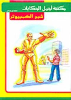 مكتبة أجمل الحكايات: شبح الكمبيوتر - مجدي صابر