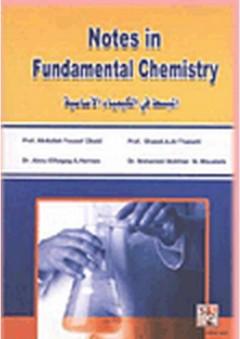 Notes in Fundamental Chemistry المبسط في الكيمياء الأساسية