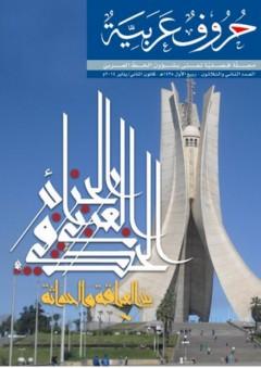 الخط العربي في الجزائر بين العراقة والحداثة (مجلة حروف عربية)