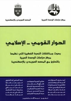 الحوار القومي - الإسلامي
