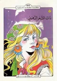 مكتبة الطفل العربي: ذات الشعر الذهبي