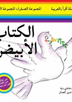 سلسلة أقرأ بالعربية - المجموعة الصفراء: المجموعة الثالثة ( الكتاب الأبيض ) - هنادي دية
